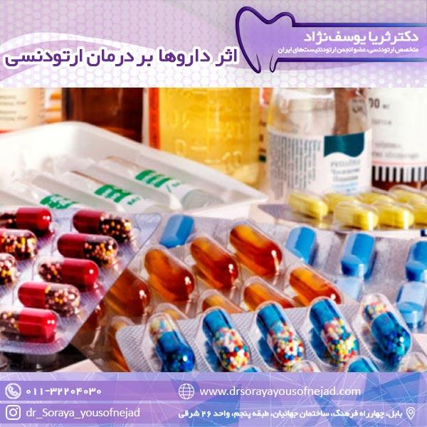 اثر داروها بر درمان ارتودنسی