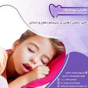 تاثیر تنفس دهانی بر سیستم دهان و دندان